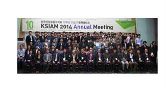 KSIAM Celebrates 10th Anniversary